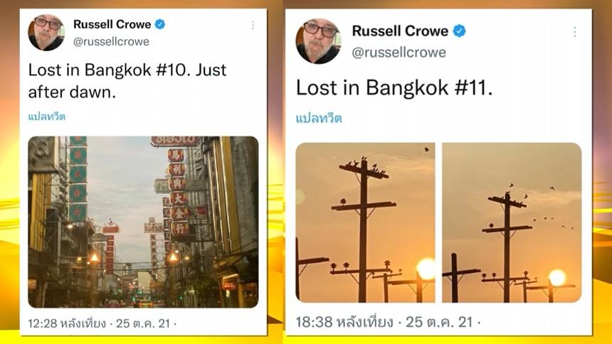 'รัสเซล โครว์' ลุยเยาวราช พร้อมแนะไทยเพิ่มป้ายภาษาอังกฤษ ในสถานที่ท่องเที่ยว