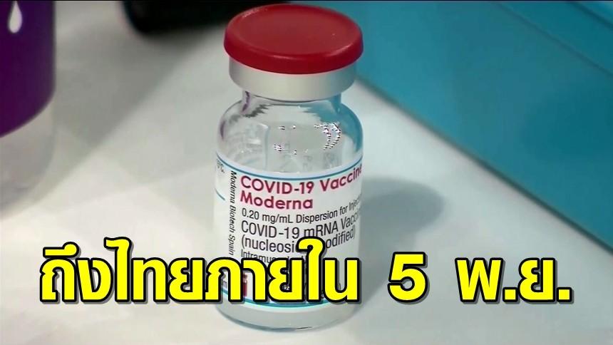 'ซิลลิค' แจ้งความคืบหน้า ยันส่ง 'โมเดอร์นา' ถึงไทย ไม่เกินวันที่ 5 พ.ย.นี้