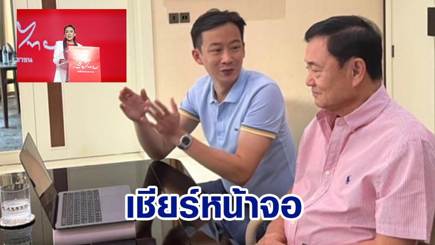 """""""โอ๊ค พานทองแท้"""" โพสต์ภาพ คู่ทักษิณ นั่งเชียร์ """"อุ๊งอิ๊ง"""" เปิดตัวเวทีเพื่อไทย นั่งประธานที่ปรึกษาฯพรรค"""