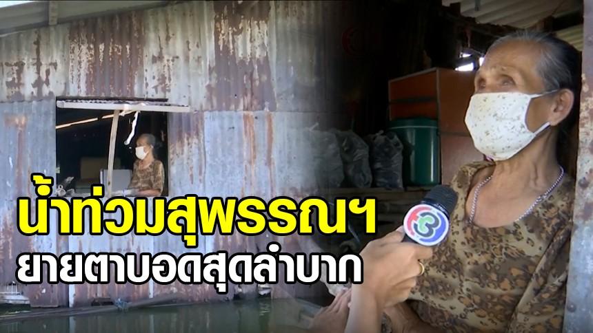 สำรวจน้ำท่วมสุพรรณฯ ยายตาบอดสุดลำบาก ใช้ชีวิตลำพัง กับหมา 2 ตัว