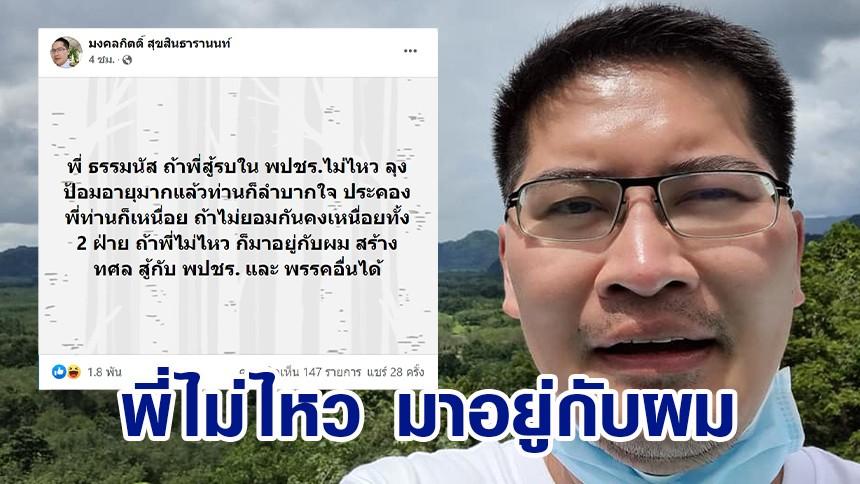 """มาอยู่กับผม !! """"เต้ มงคลกิตติ์"""" ชวน """"ธรรมนัส"""" ร่วมสร้างไทยศรีวิไลย์ สู้ พลังประชารัฐ"""