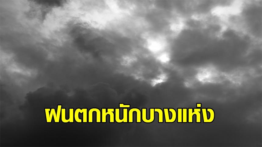 ฝนกลับมาเยอะ! ทั่วทุกภาคเจอฝนตกหนักบางแห่ง เหนือ-ตะวันออก-ใต้ 70% ของพื้นที่