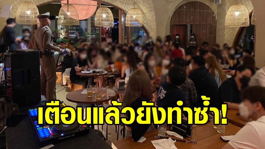 เตือนแล้วยังทำซ้ำ! บุกจับร้านอาหาร ในห้างดังย่านราชประสงค์ ลอบขายแอลกอฮอล์ ไม่เว้นระยะห่าง