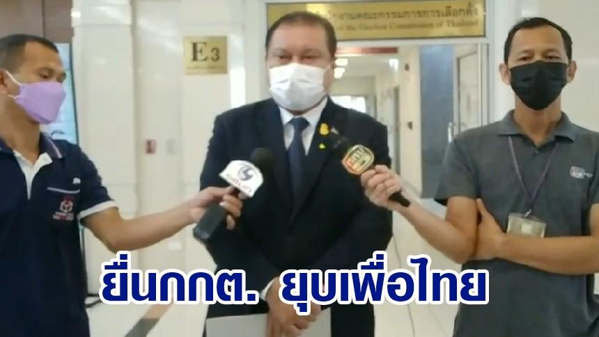 """""""สนธิญา"""" ยื่น กกต. ยุบเพื่อไทย ปมขับ 2 ส.ส.พ้นพรรค ชี้ ขัดรัฐธรรมนูญ"""