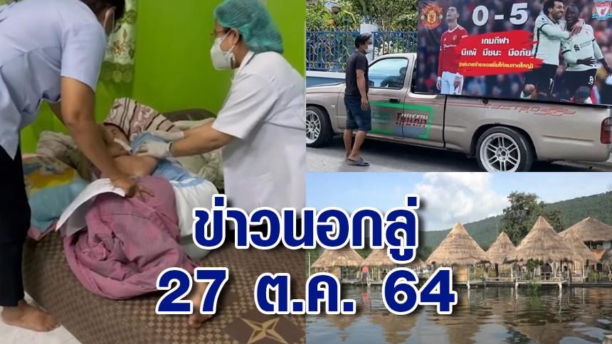 ข่าวนอกลู่ 27 ต.ค. 64 - กำนันร้องจ้า! กลัวเข็ม ไม่ยอมฉีดวัคซีน เมียจัดพยาบาลมาถึงบ้าน