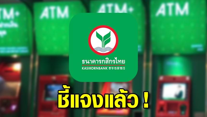 """ธนาคารกสิกรไทย ออกหนังสือแจง กรณีโฆษณาขายประกัน """"โดนแฮกเงินหาย"""""""