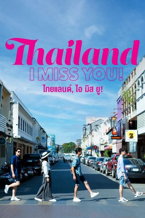 [English Sub] Thailand, I Miss You!
