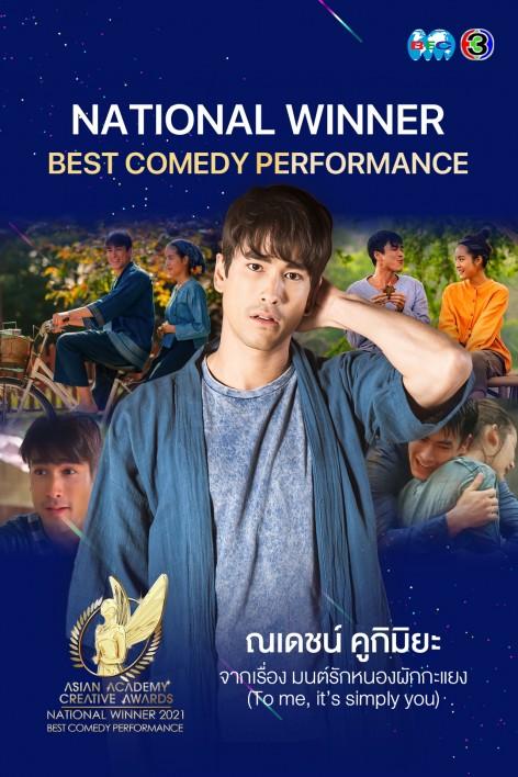 Asian Academy Creative Awards - ณเดชน์ คูกิมิยะ