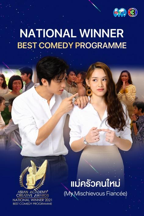 sian Academy Creative Awards - แม่ครัวคนใหม่