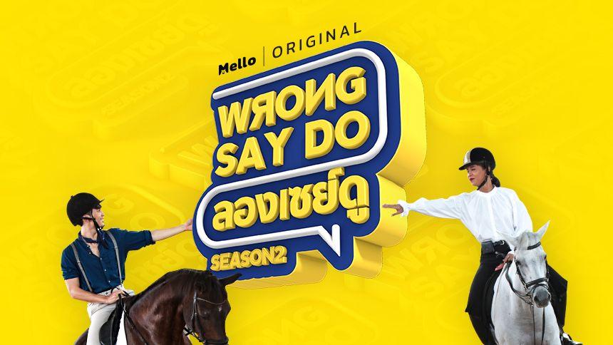 Wrong Say Do Season 2