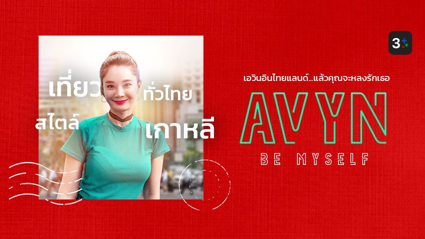 Avyn Be Myself