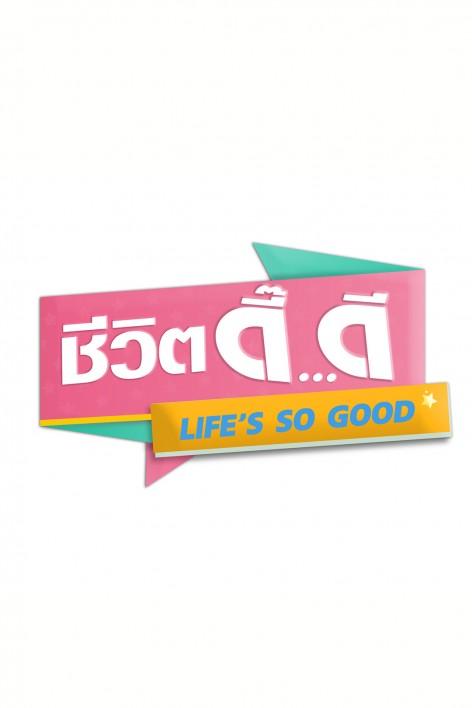 ชีวิตดี๊ดี Life's so good | เจนนิเฟอร์ คิ้ม, เบิร์ดกะฮาร์ท, แซ็ค ชุมแพ