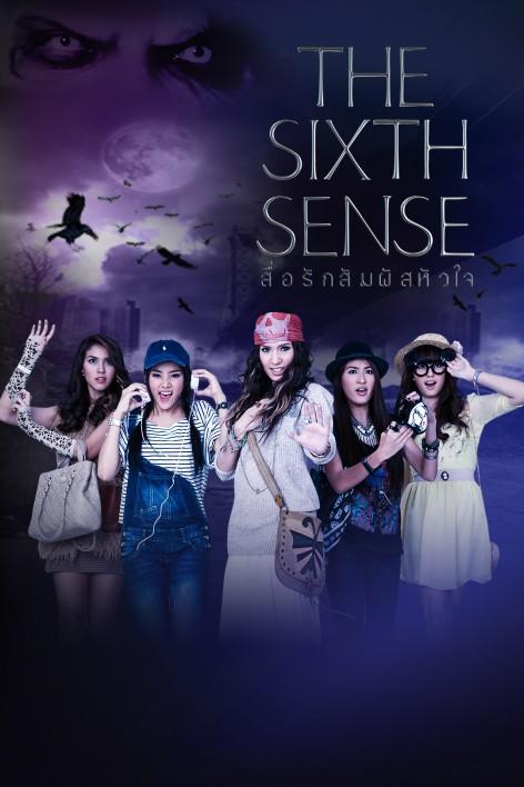 สื่อรักสัมผัสหัวใจ The Sixth Sense