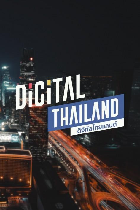 DigitalThailand | 04-01-63