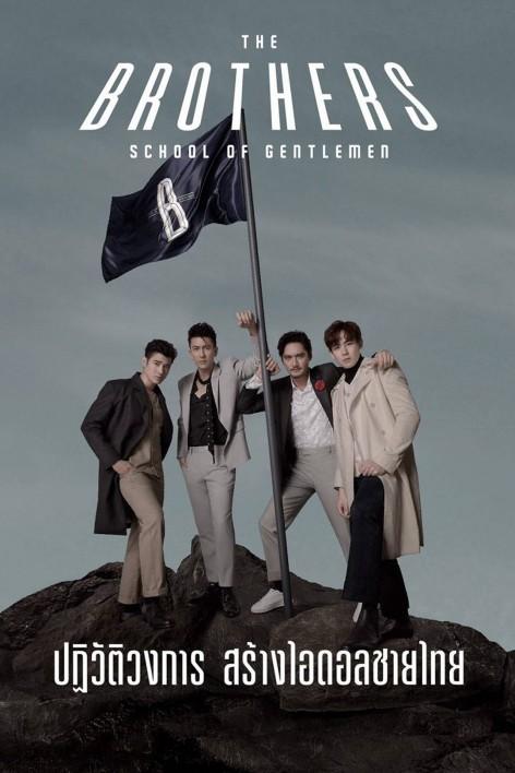 THE BROTHERS SCHOOL OF GENTLEMEN EP.1