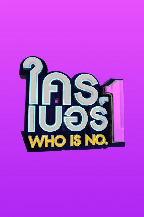 รายการ ใครเบอร์หนึ่ง (Who is No.1) | FULL HD | ออกอากาศ 05-03-2563