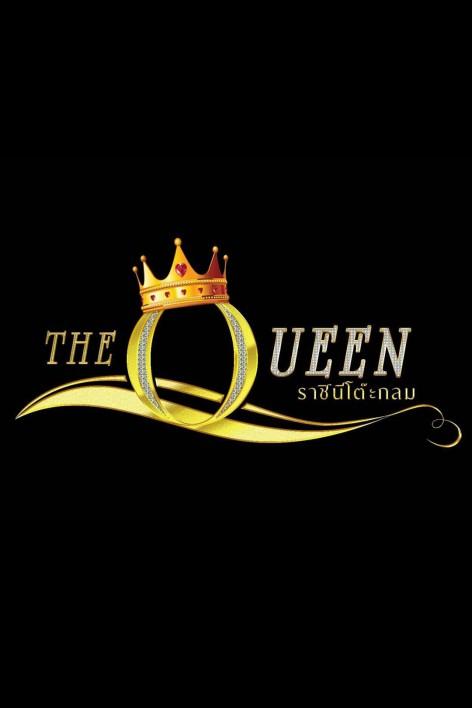 The Queen ราชินีโต๊ะกลม - ปอ ปุณยวีร์ สุขกุลวรเศรษฐ์ l 21 ธ.ค. 2562