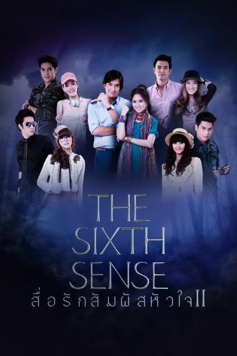 สื่อรักสัมผัสหัวใจ The Sixth Sense 2