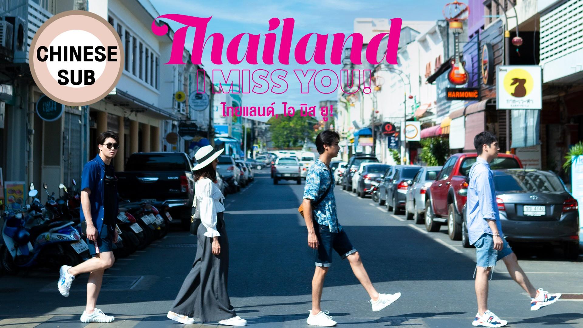 Thailand, I Miss You! [Chinese Sub]