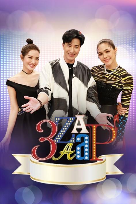 3 แซบ | เพื่อน คณิน ภณ ณวัสน์ ไอซ์ ภาณุพงศ์
