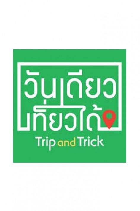 วันเดียวเที่ยวได้ Trip and Trick | ขวัญฤดี กลมกล่อม | 20-12-2020
