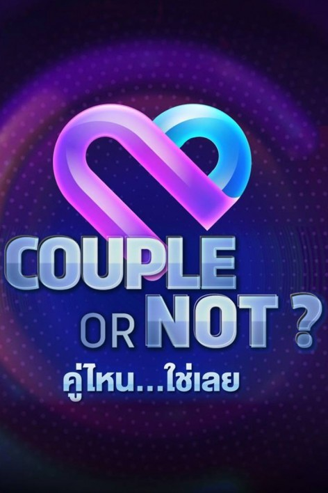 Couple or Not? คู่ไหน..ใช่เลย | EP.85 | 5 เม.ย.63