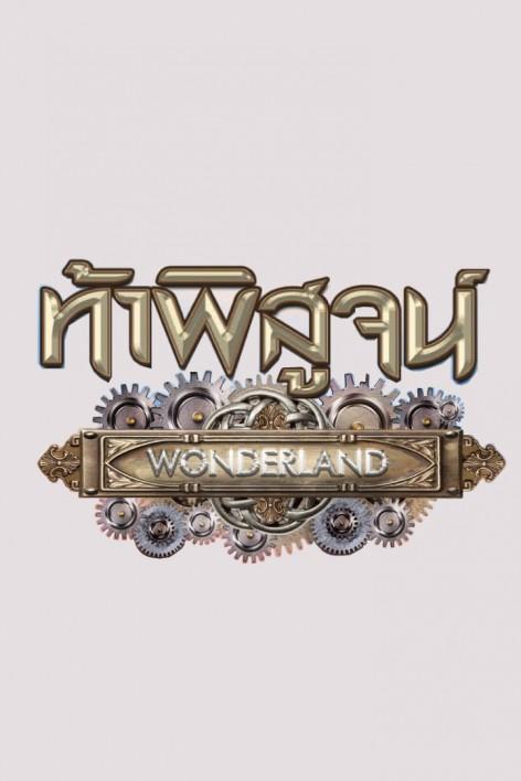 ท้าพิสูจน์ Wonderland ออกอากาศวันที่ 14 ธันวาคม 2562