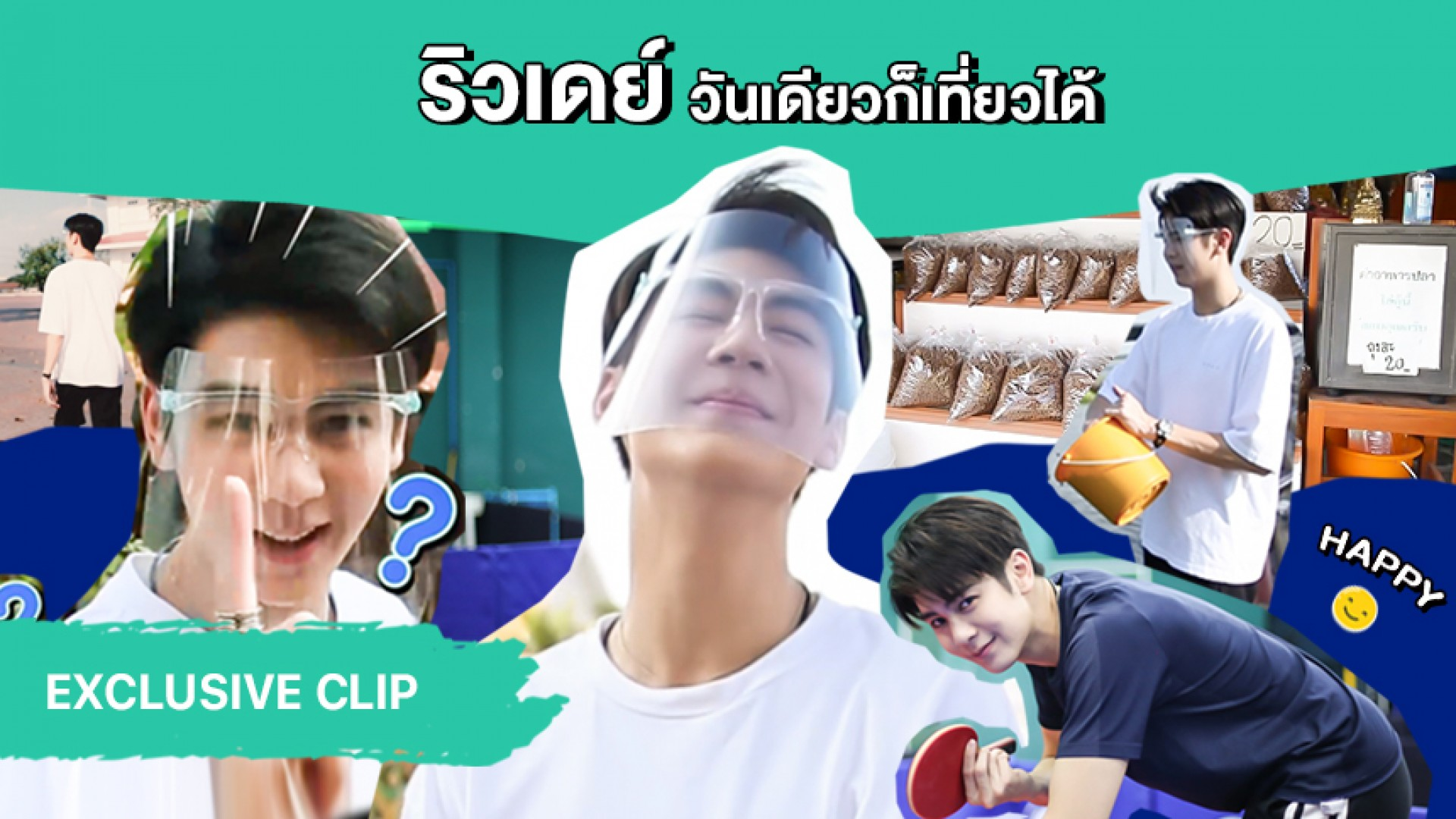 Exclusive clip by ริว วชิรวิชญ์