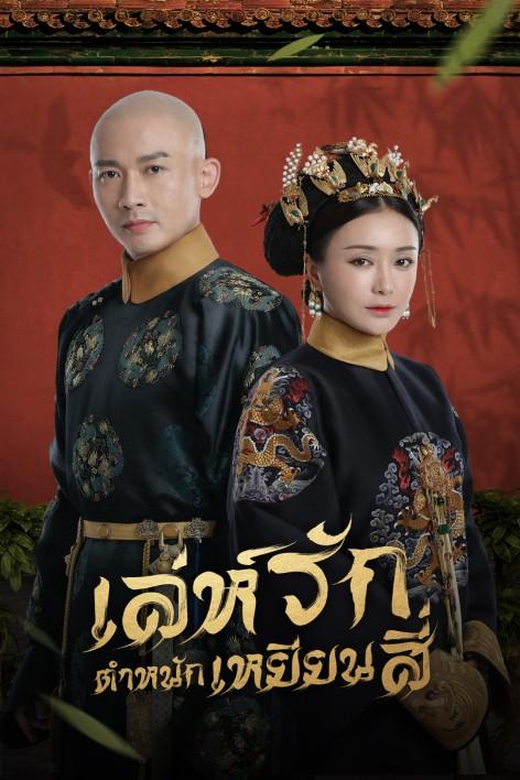 Story of Yanxi Palace เล่ห์รักตำหนักเหยียนสี่