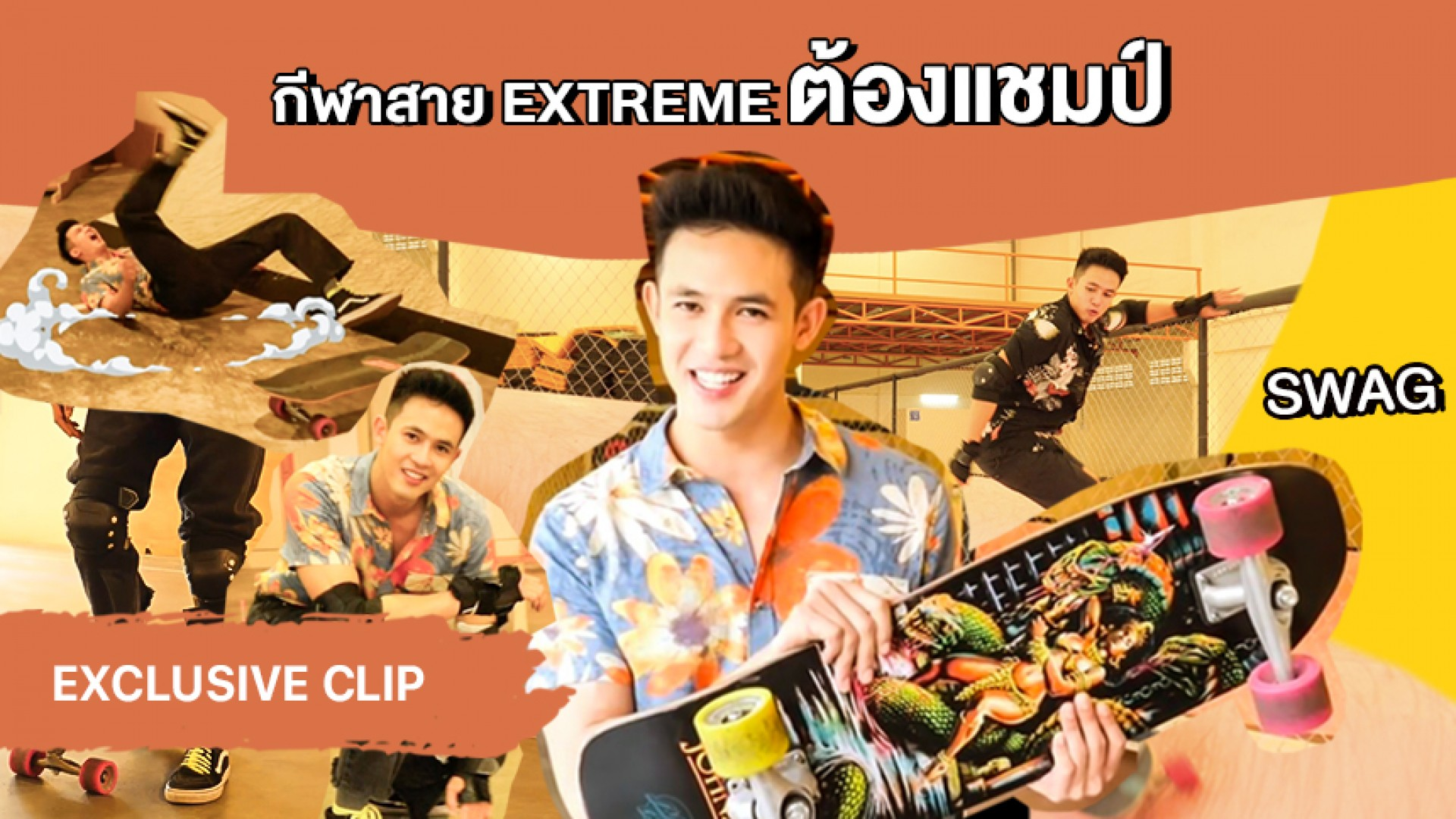 Exclusive clip by แชมป์ ชนาธิป
