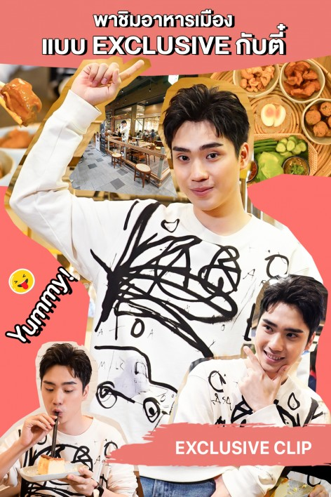 Exclusive clip by ตี๋ ธนพล