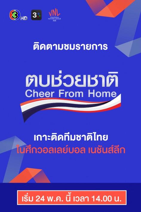 เกาะติดทีมชาติไทย 24 พฤษภาคม 2564