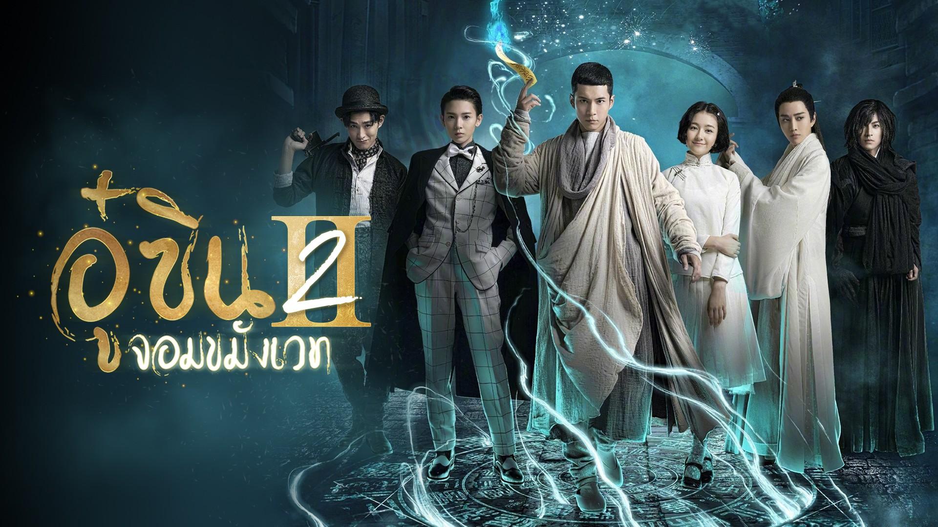 Wu Xin The Monster Killer 2 อู๋ซิน จอมขมังเวท