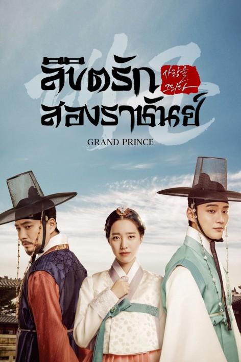 Grand Prince ลิขิตรักสองราชันย์ EP.1