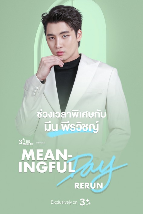 Exclusive Clip : MEANingful Day