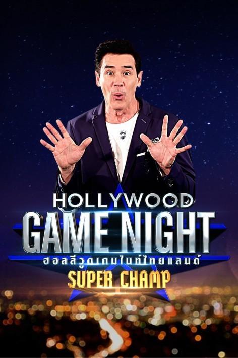 HOLLYWOOD GAME NIGHT THAILAND S.5 | EP.1 มะตูม,ไอซ์,แพท VS ว่าน,ซานิ,ป๋อง [1/6] | 09.05.64