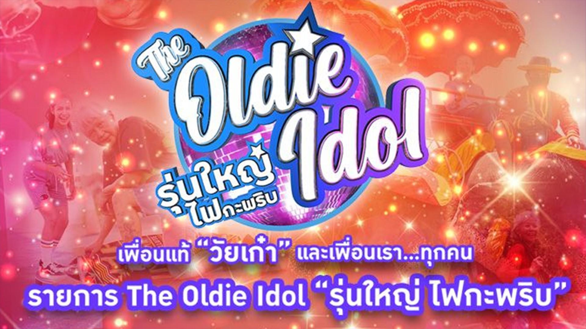 The Oldie Idol รุ่นใหญ่ ไฟกะพริบ