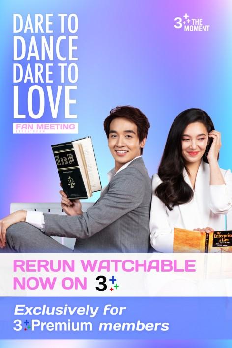 CH3Plus The Moment: Dare to dance, dare to love