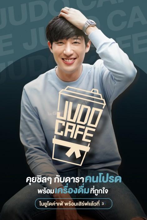 Exclusive Content : JUDO CAFE