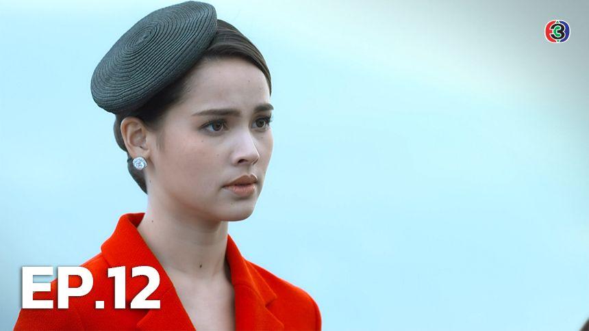 ลิขิตรัก The Crown Princess EP.12