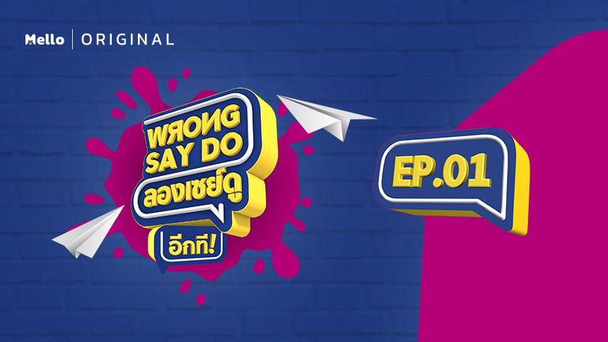 Wrong Say Do อีกที EP.1