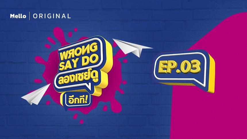 Wrong Say Do อีกที EP.3