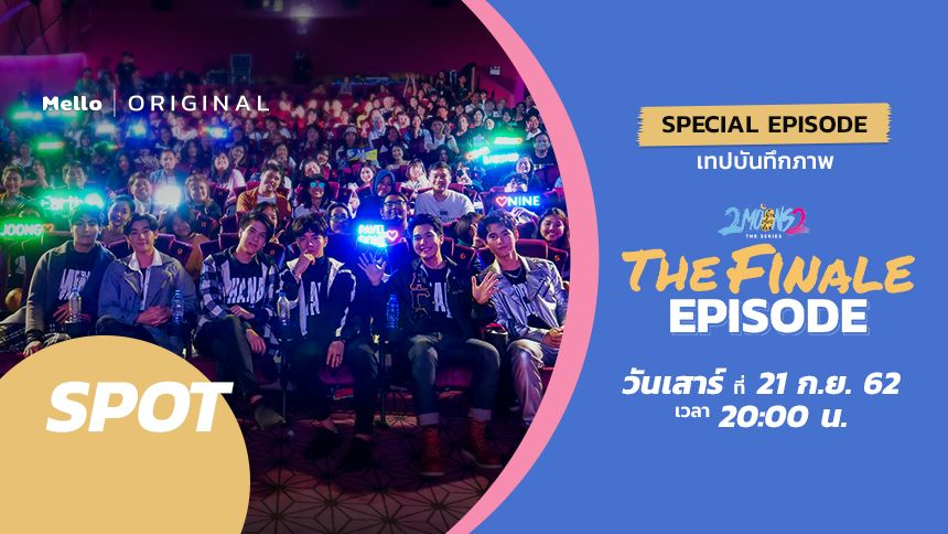 [Spot Special Episode] เทปบันทึกภาพบรรยากาศดูตอนจบสุดฟินกับเดือนทั้ง 6 ในงาน 2Moons2 The Final Episode