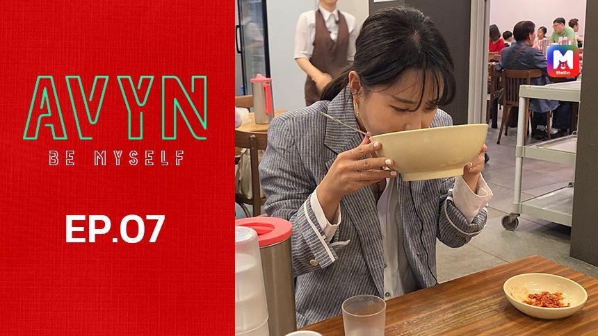 เอวิน..ชวนชิม ตะลุยกินกลางเมียงดง !!! EP.7