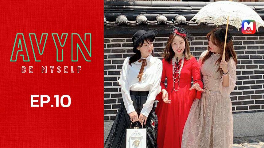 Avyn & Friends เที่ยวต่อไม่รอแล้วนะ EP.10
