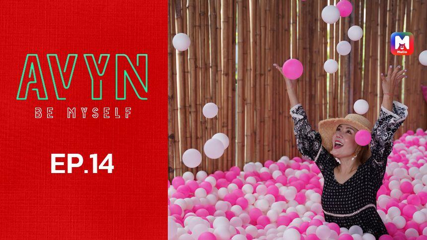 ใจไม่เซ ทะเลก็ไปได้... Avyn to the sea!!! EP.14