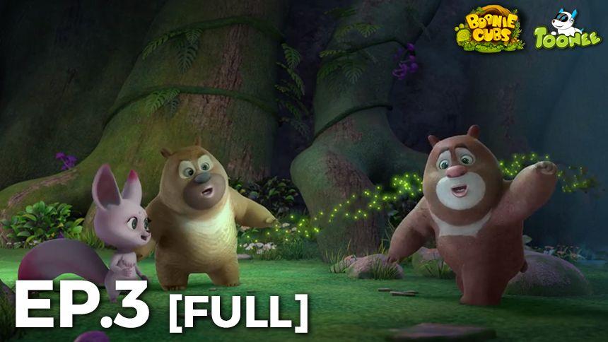 Boonie Cubs คู่หูหมีตัวป่วน EP.3