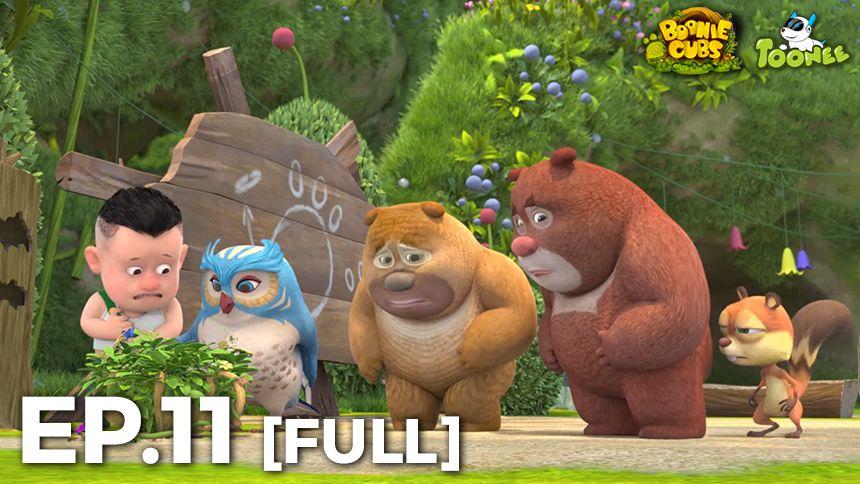 Boonie Cubs คู่หูหมีตัวป่วน EP.11