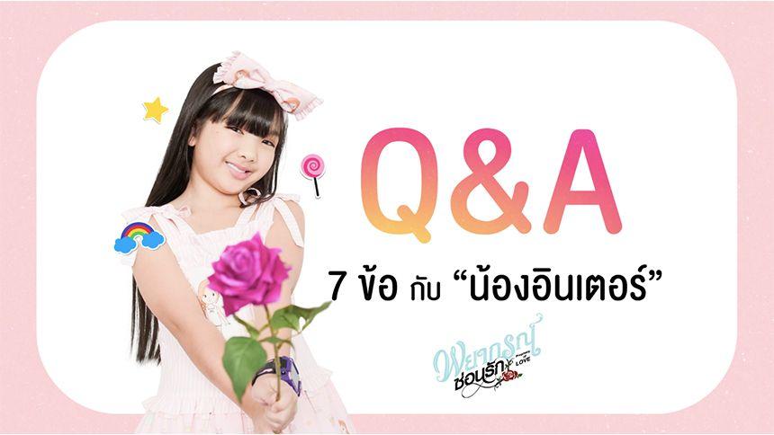 Q&A น้องอินเตอร์ รุ่งรดา EP.1