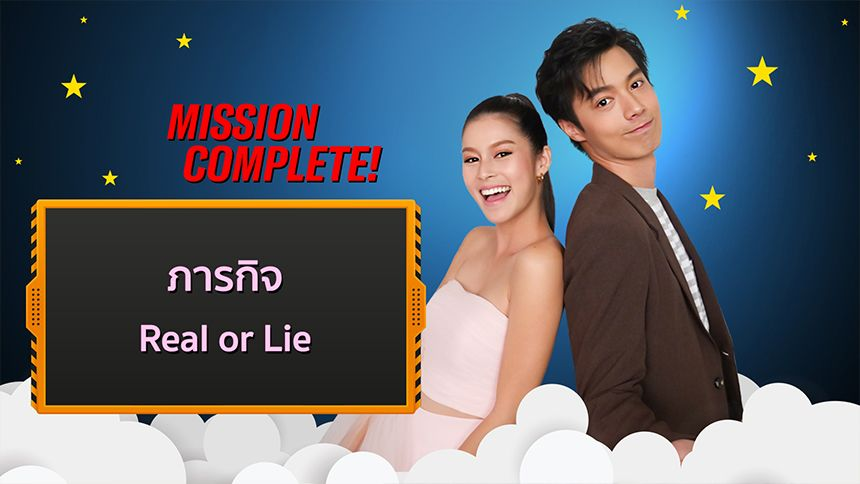 Mission Complete จ๊อบ ธัชพล - ยิหวา ปรียากานต์ | ระบำเมฆ EP.18